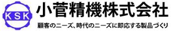 小菅精機株式会社